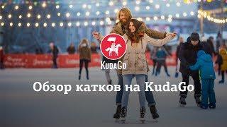 Смотреть видео Обзор открытых катков в Санкт-Петербурге онлайн