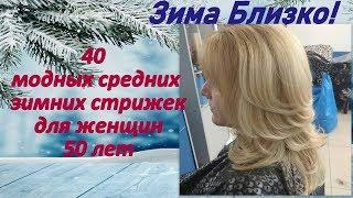 Зима близко 40 модных зимних стрижек для женщин 50 лет на среднюю длину
