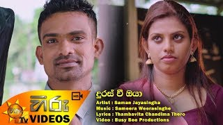 Duras Wee Oya - Saman Jayasingha | [www.hirutv.lk] Thumbnail