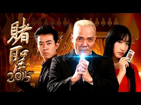 [Full Movie] 赌圣 All For The Winner, Eng Sub 賭聖 2015  | Comedy Drama 喜剧剧情片 1080P