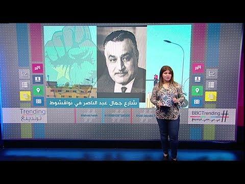 هل أزالت #موريتانيا اسم #جمال_عبد_الناصر عن أكبر شارع في نواقشوط؟ #بي_بي_سي_ترندينغ  - نشر قبل 2 ساعة