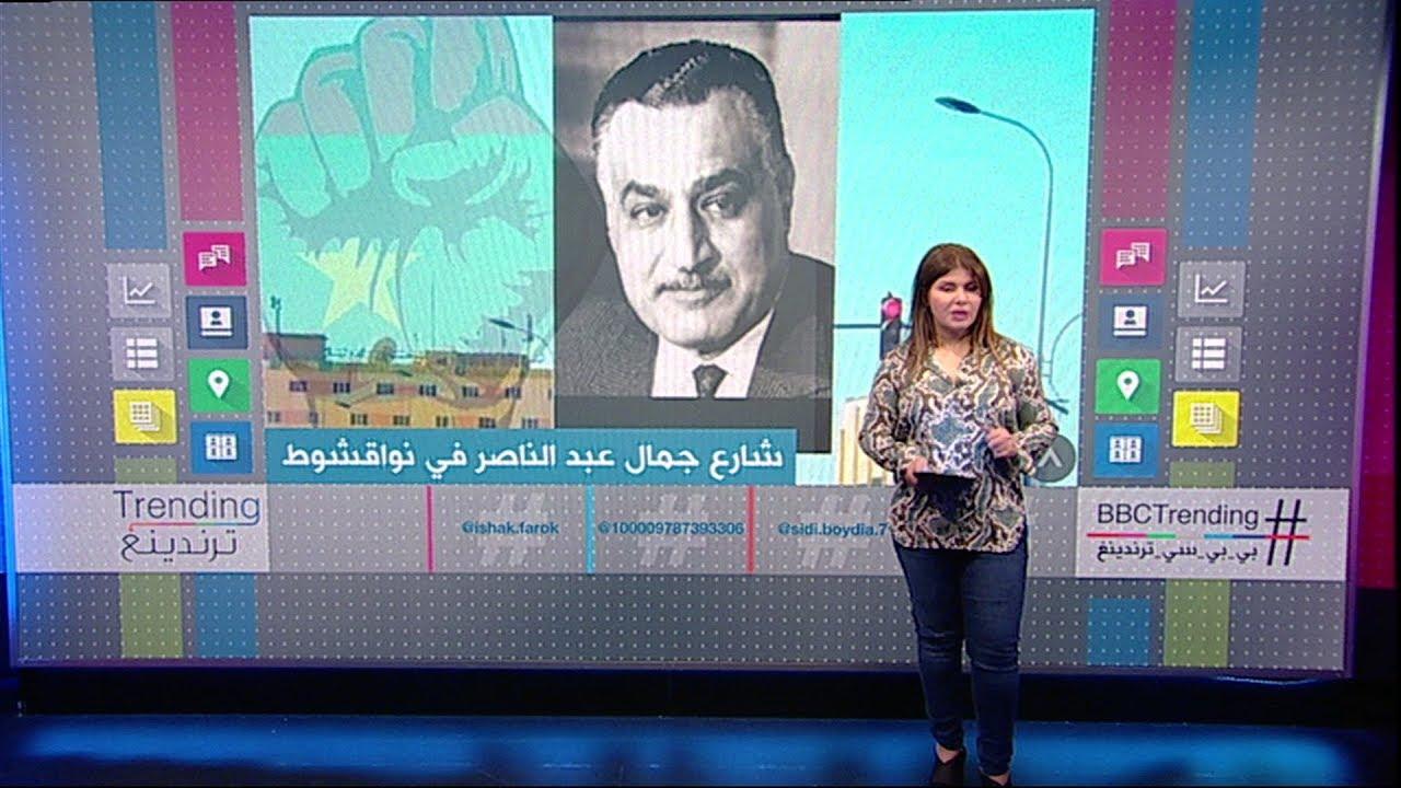 هل أزالت #موريتانيا اسم #جمال_عبد_الناصر عن أكبر شارع في نواقشوط؟ #بي_بي_سي_ترندينغ