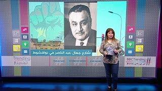 القصة الكاملة.. غضب في موريتانيا بعد تغيير اسم شارع جمال عبد الناصر (فيديو)