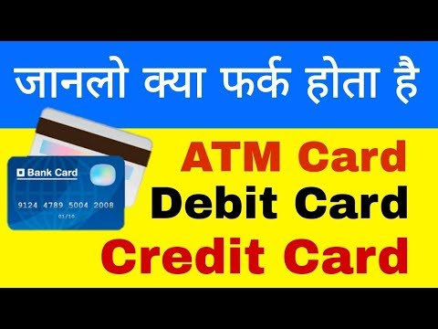 What Is Debit Card || What Is Credit Card || What Is Atm Card || Difference Between Credit & Debit