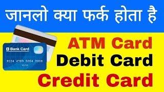 What Is Debit Card    What Is Credit Card    What Is Atm Card    Difference Between Credit & Debit