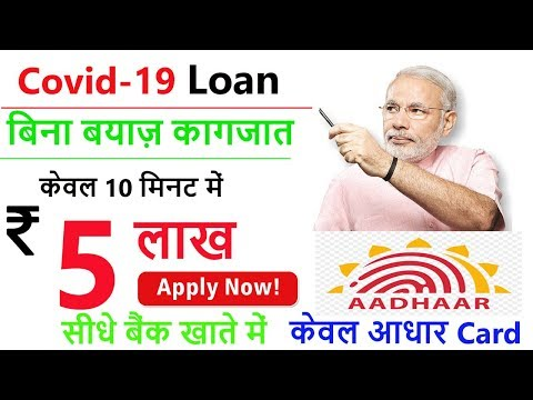 instant-personal-loan-2020-|-easy-online-loan-without-document-|-aadhar-card-#loan-apply-india