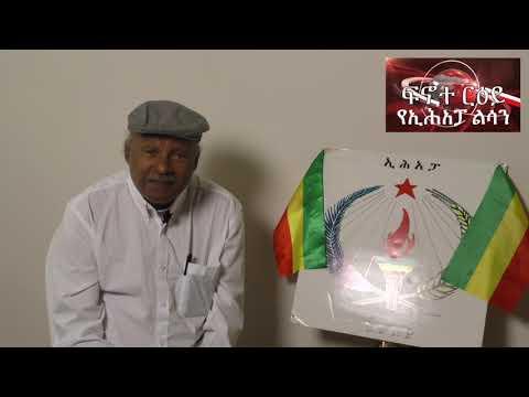 Ethiopia: Current Ethiopian Politics With Iyasu Alemayehu