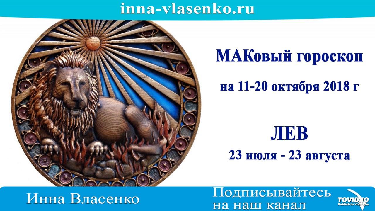 МАКовый гороскоп на 11-20 октября 2018 ЛЕВ