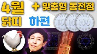 닭띠 4월 운세 + 동전점 (하편)