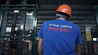 "Завод сухих смесей ""LITOX"""