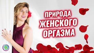 ПРИРОДА ЖЕНСКОГО ОРГАЗМА Евгения Бабина
