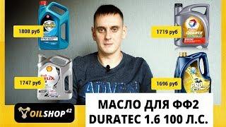 Выбираем масло для Форд Фокус 2, Duratec 1.6 100 л.с.
