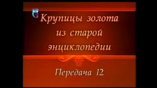 Передача 12. Гидравлика