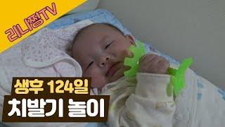 귀여운 아기 치발기 놀이 [생후124일] 歯固めおもちゃ『生後124日』 thumbnail