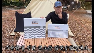 20/21 겨울철 캠핑 온열매트!  [닥터스 탄소매트]…