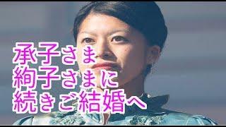 高円宮家承子さま妹・絢子さまに続きご結婚へ!(皇室hmch)