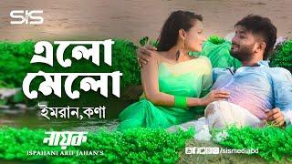 ELOMELO ( এলোমেলো )  Imran | Kona | Bappy | Adhora | Nayok | Bangla Movie Song | SIS Media