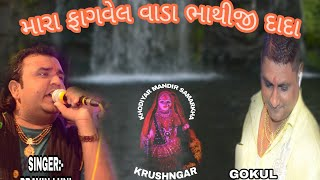 MARA FAGVEL VADA BHATHIJI DADA || PRAVIN LUNI 🎤||MANUBHAI AGARBATI