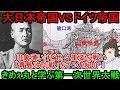 【ゆっくり解説】大日本帝国VSドイツ帝国!印象薄いけど重要な戦い「青島攻防戦」をきめぇ丸がざっくり紹介!【第一次世界大戦】