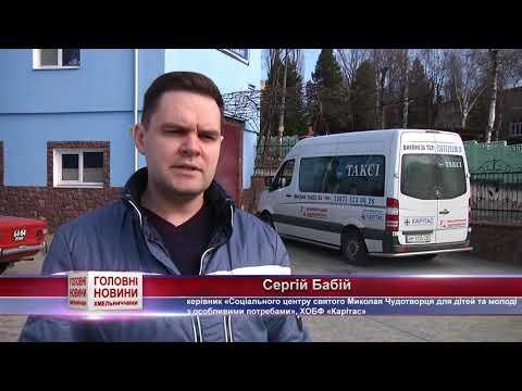 TV7plus Телеканал Хмельницького. Україна: Соціальне таксі: благодійники збирають кошти для діток із особливими потребами
