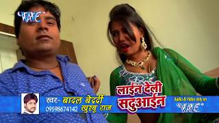 ह ल व तन ज र ज र र ज line deli sadhuaain badal bedardi bhojpuri hot songs 2016 new