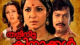 Thaliritta Kinakkal | Malayalam Full Movie