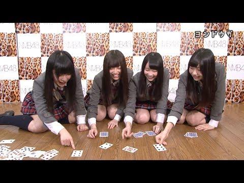 NMB48四期生の絆を深める「ヨンドウガ!」 中野麗来、松村芽久未、大段舞依、松岡知穂.
