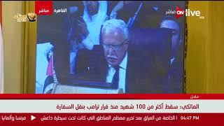 كلمة وزير خارجية فلسطين خلال الاجتماع الطارئ لوزراء الخارجية العرب بشأن الوضع بالأراضي المحتلة