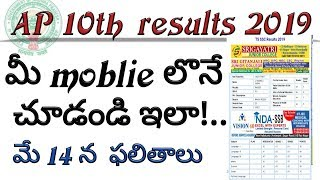 how to check ap ssc results 2019|how to check ap 10th results 2019|ap 10th results 2019