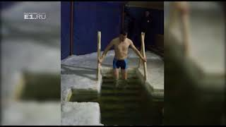 Крещенские купания на Шарташе