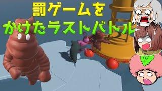 【ギャングビースト】罰ゲームをかけたラストバトル【gang beasts】#3
