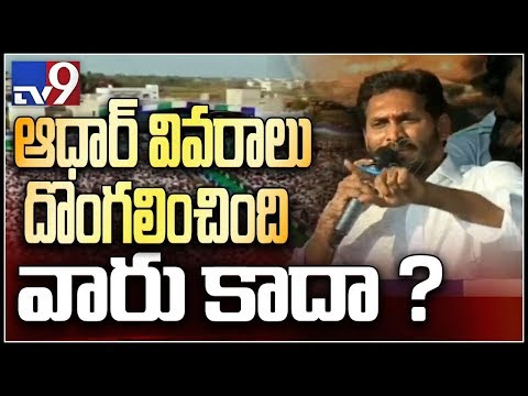 YS Jagan comments on Chandrababu over Data Breach case - TV9