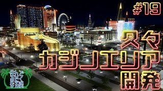 #19【Cities Skylines Season2】久々、カジノエリア開発!【ゆっくり実況】