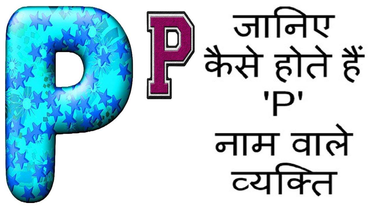 Download P अक्षर , P name, P नाम, P naam, कैसे होते है P नाम वाले, जानिए कैसे होते हैं 'P' नाम वाले व्यक्ति
