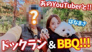 [全シーン癒し]あのYouTuberとお出かけ行ってみた!!!!!!!! thumbnail