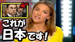 「これが日本人なんだよ!」カルロス・ゴーン包囲網にフランスが感動!世界中のメディアが日本の凄さを痛感した光景【海外の反応】