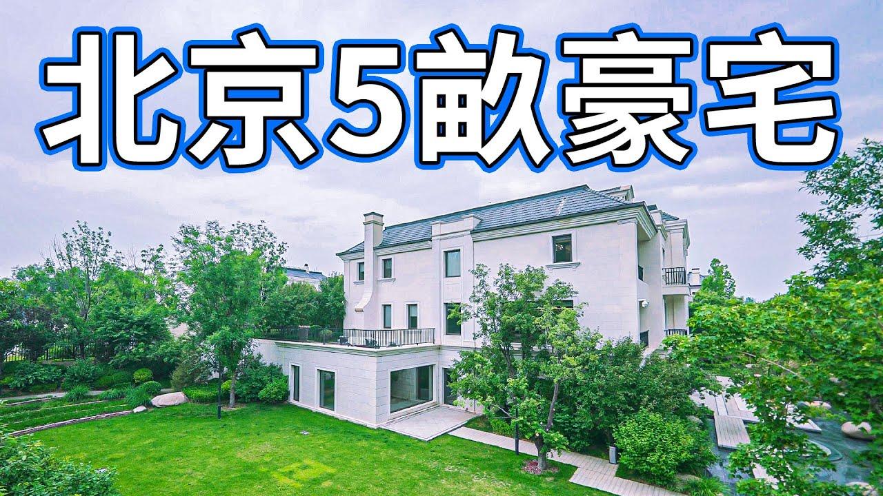 【小艾大叔】北京佔地5畝的豪宅,僅門窗就可換10輛特斯拉?|豪宅老朋友