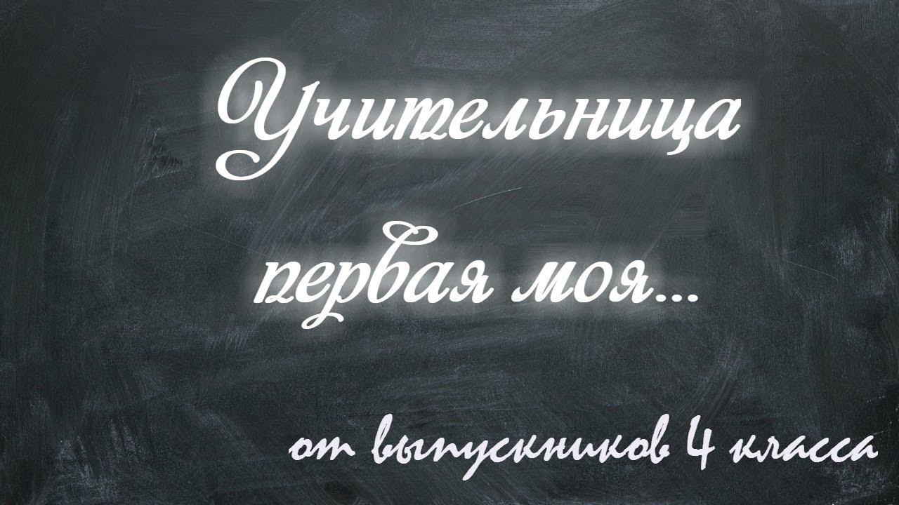 Поздравление учителям начальной школы от выпускников начальной школы