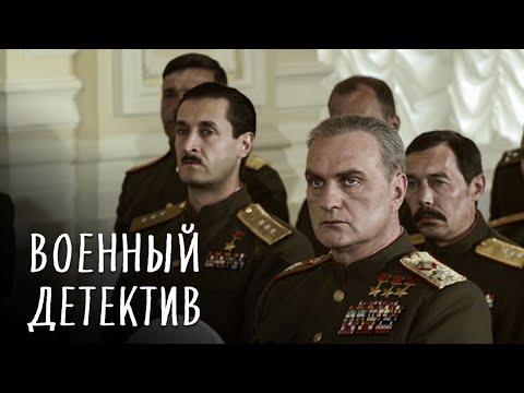 """ВОЕННЫЙ ДЕТЕКТИВ """"Жуков"""" РУССКИЕ БОЕВИКИ, ФИЛЬМЫ ПРО ВОЙНУ, КИНО"""