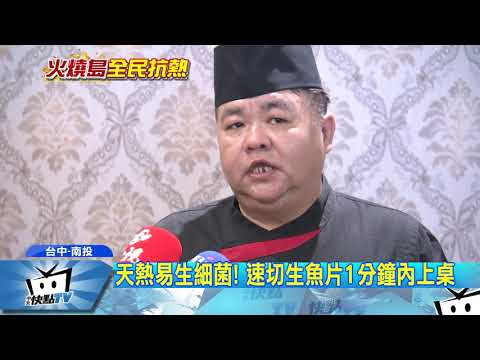 20170814中天新聞 辦桌抗暑! 生魚片速切上桌、改換活龍蝦