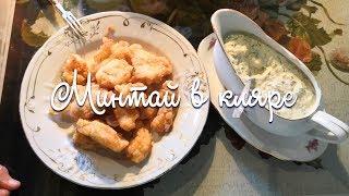 Рецепт Рыбы Минтая в кляре с Соусом Тартар🐟🍵