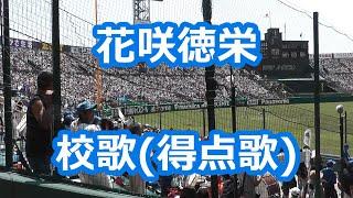(2番・夏) 望む富士山 我らをいざなう 青空より澄みて 校旗ひらめく ...