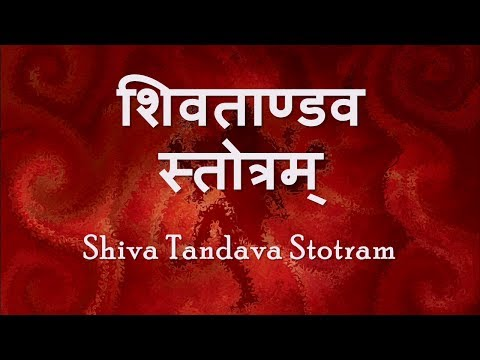 Shiv Tandav Stotram - with Sanskrit lyrics