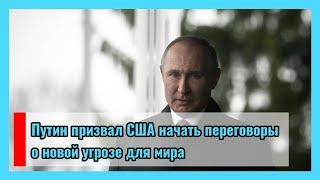 🔴 Путин призвал США начать переговоры о новой угрозе для мира