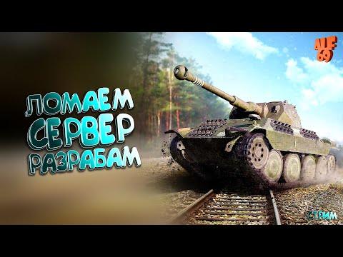 ЛОМАЕМ СЕРВЕР РАЗРАБОТЧИКАМ | Стрим по Tank Legion | СОВМЕСТНЫЕ КАТКИ и ОБЩЕНИЕ с ЧАТОМ