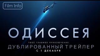 Одиссея (2016) Трейлер к фильму (Русский язык)