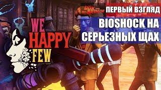 We Happy Few - Безумный мир на веселящих таблетках (Первый взгляд)