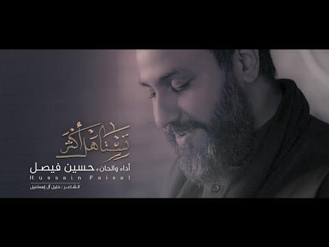 تستاهل اكثر | حسين فيصل | محرم 1441