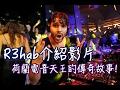 R3hab【DJ介紹#14】|荷蘭電音天王的傳奇故事