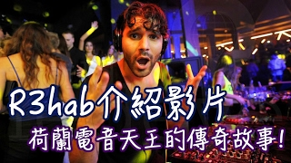 R3hab【DJ介紹14】|荷蘭電音天王的傳奇故事